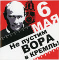 Let's Not Allow The Thief In The Kremlin! May 6