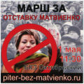 March for Matvienko's Removal -- Oktvarbrsky Concert Hall -- May 1, 11:30 A.M.